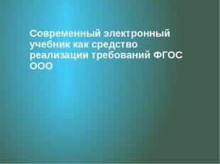 Современный электронный учебник как средство реализации требований ФГОС ООО