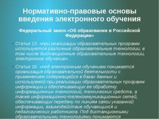 Нормативно-правовые основы введения электронного обучения Федеральный закон «