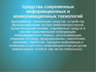 Средства современных информационных и коммуникационных технологий программные