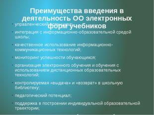 Преимущества введения в деятельность ОО электронных форм учебников управленче