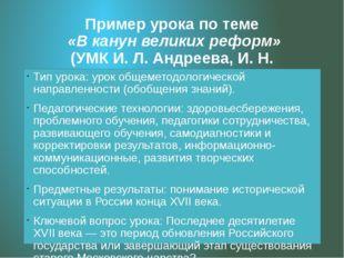 Пример урока по теме «В канун великих реформ» (УМК И. Л. Андреева, И. Н. Фёдо