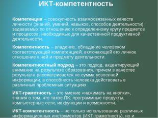 ИКТ-компетентность Компетенция – совокупность взаимосвязанных качеств личност