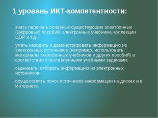 1 уровень ИКТ-компетентности: знать перечень основных существующих электронны
