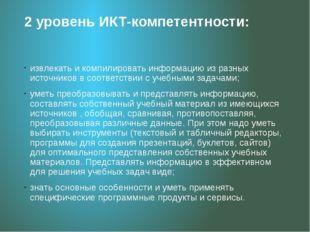 2 уровень ИКТ-компетентности: извлекать и компилировать информацию из разных