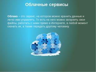 Облачные сервисы Облако – это сервис, на котором можно хранить данные и легко