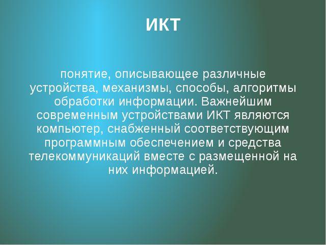 ИКТ понятие, описывающее различные устройства, механизмы, способы, алгоритмы...