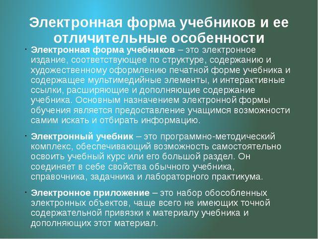 Электронная форма учебников и ее отличительные особенности Электронная форма...