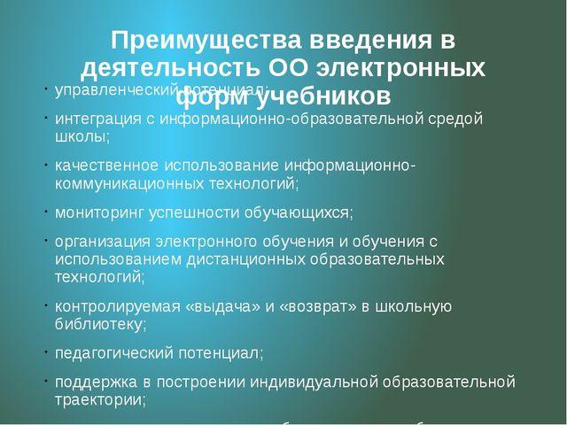 Преимущества введения в деятельность ОО электронных форм учебников управленче...