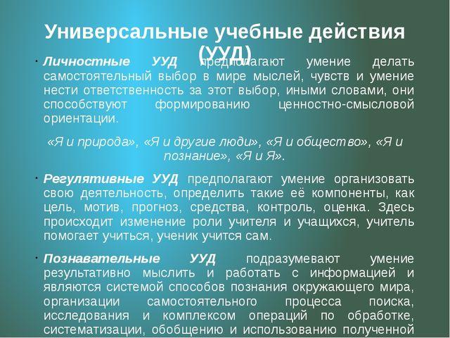 Универсальные учебные действия (УУД) Личностные УУД предполагают умение делат...