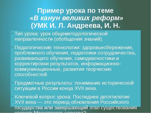 Пример урока по теме «В канун великих реформ» (УМК И. Л. Андреева, И. Н. Фёдо...