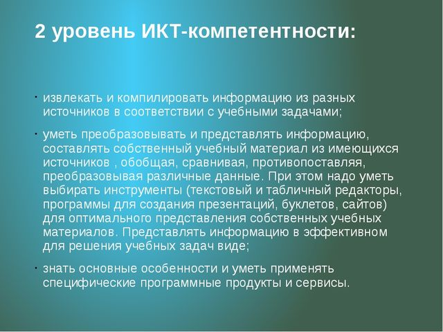 2 уровень ИКТ-компетентности: извлекать и компилировать информацию из разных...
