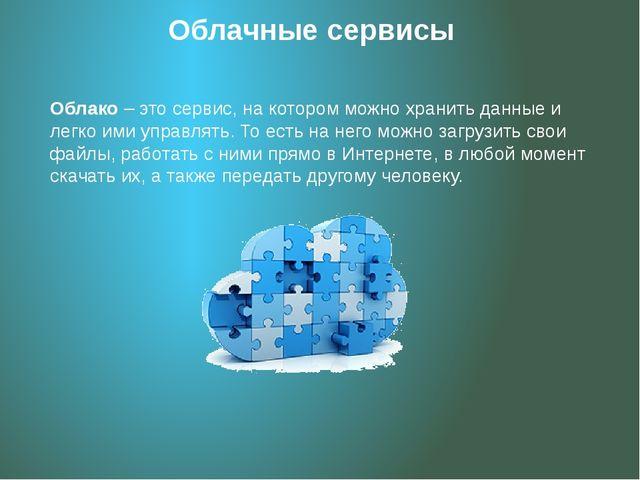 Облачные сервисы Облако – это сервис, на котором можно хранить данные и легко...