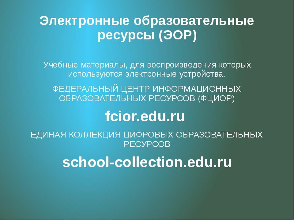 Электронные образовательные ресурсы (ЭОР) Учебные материалы, для воспроизведе...