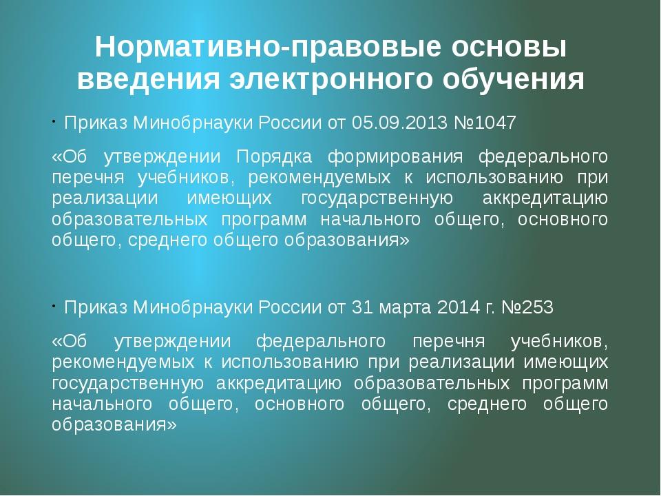 Нормативно-правовые основы введения электронного обучения Приказ Минобрнауки...