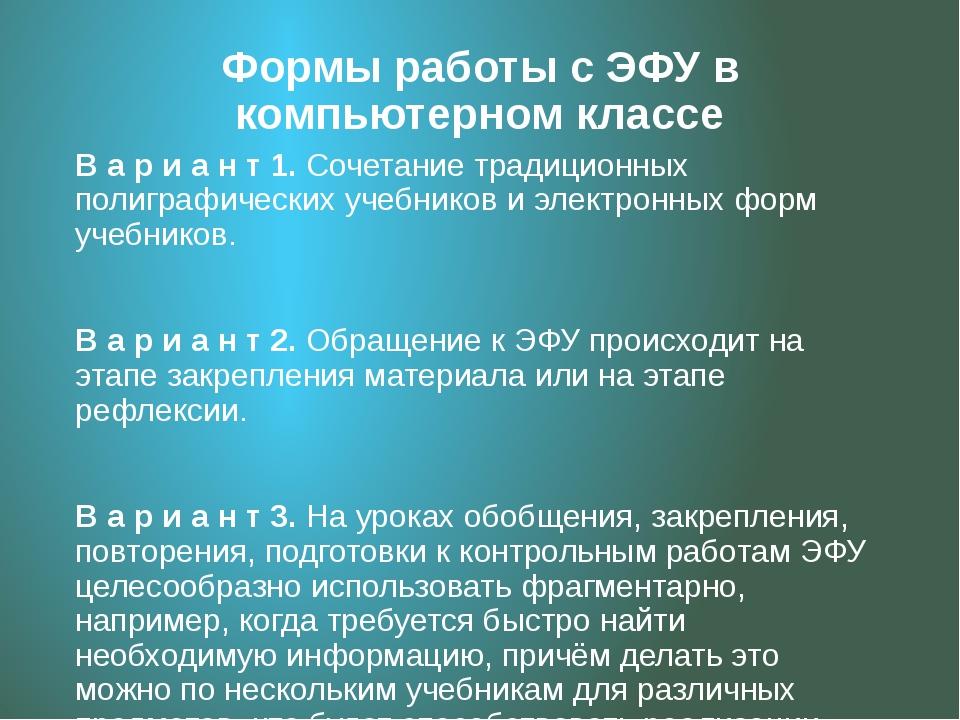 Формы работы с ЭФУ в компьютерном классе В а р и а н т 1. Сочетание традицион...