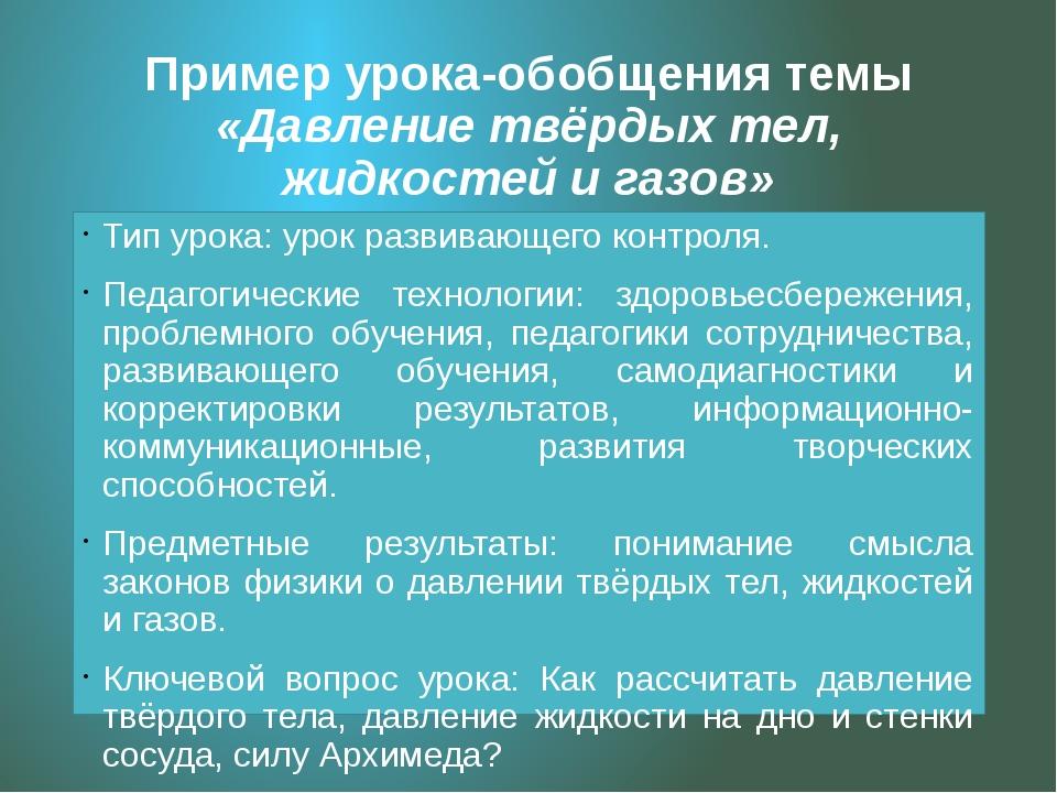 Пример урока-обобщения темы «Давление твёрдых тел, жидкостей и газов» (УМК А....