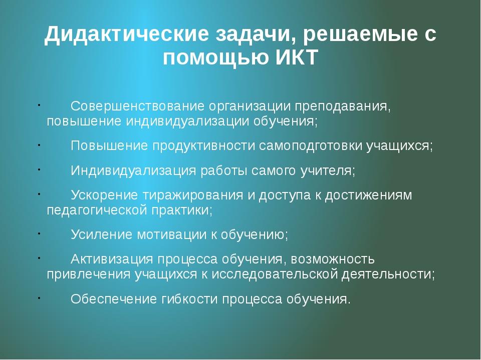 Дидактические задачи, решаемые с помощью ИКТ Совершенствование организации п...