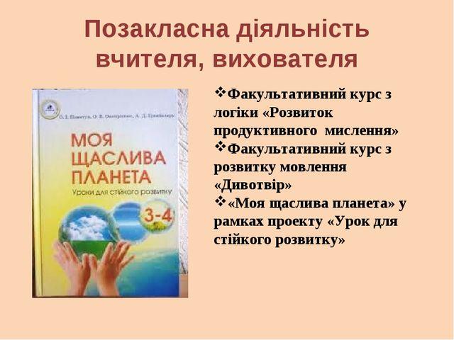 Позакласна діяльність вчителя, вихователя Факультативний курс з логіки «Розви...