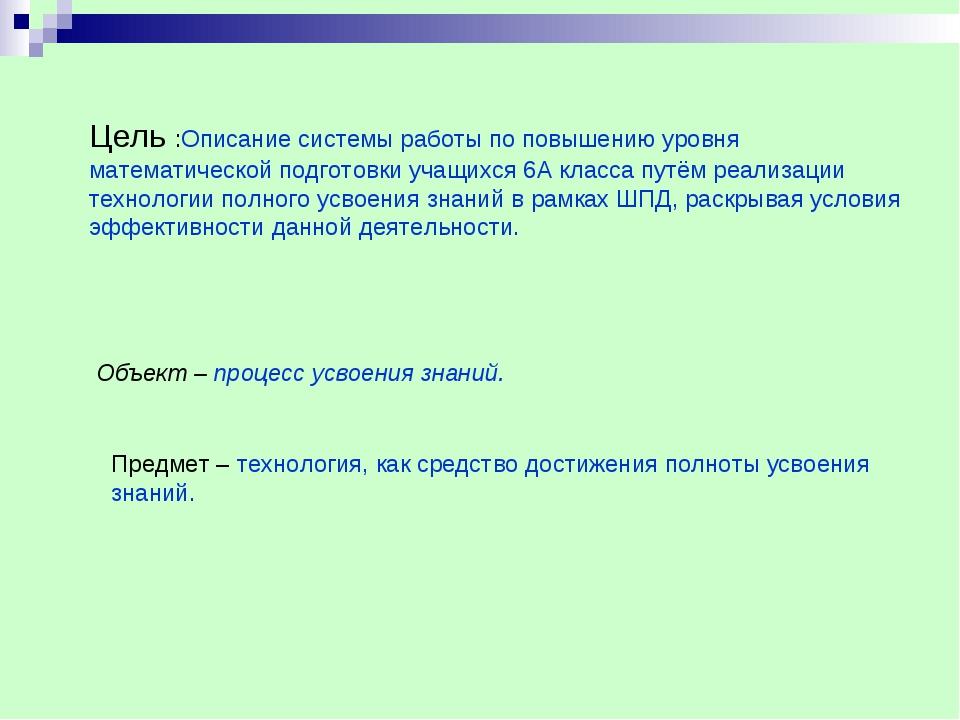 Цель :Описание системы работы по повышению уровня математической подготовки у...