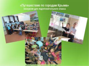 . «Путешествие по городам Крыма» экскурсия для подготовительного класса