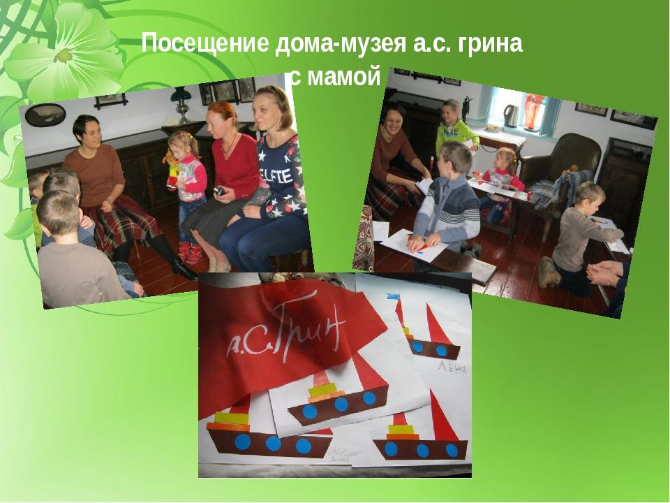 Посещение дома-музея а.с. грина с мамой