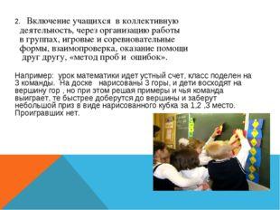 2. Включение учащихся в коллективную деятельность, через организацию работы в