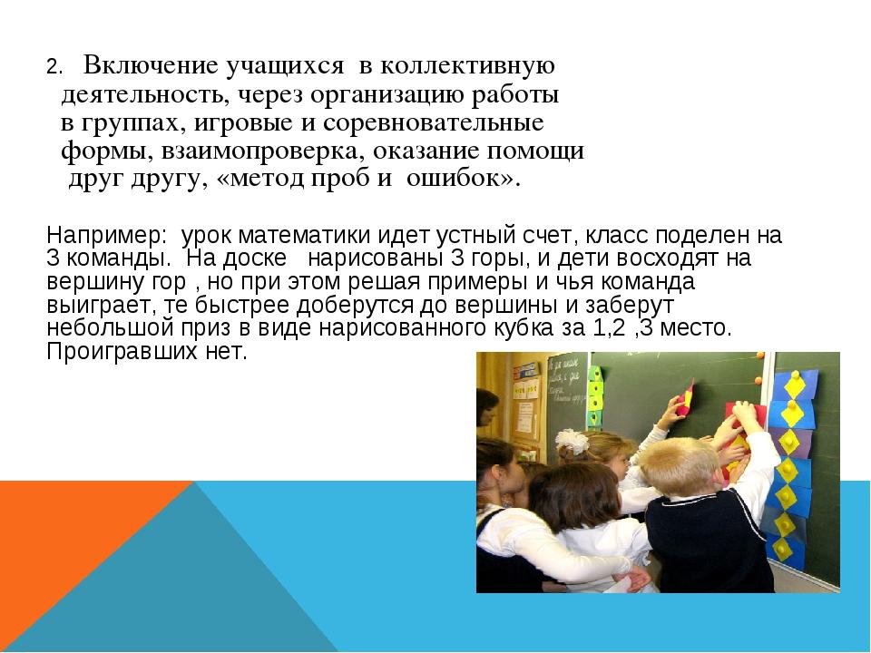 2. Включение учащихся в коллективную деятельность, через организацию работы в...