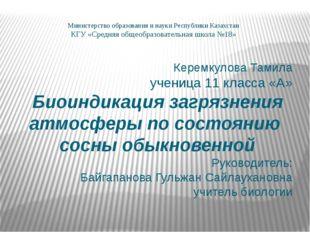 Министерство образования и науки Республики Казахстан КГУ «Средняя общеобразо