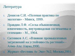 Литература Денисов С.И. «Полевая практика по экологии» - Минск, 1999. Правдин