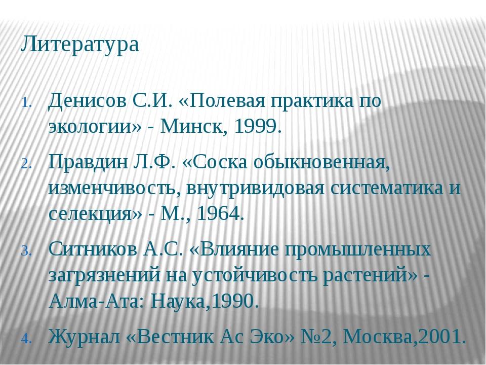 Литература Денисов С.И. «Полевая практика по экологии» - Минск, 1999. Правдин...