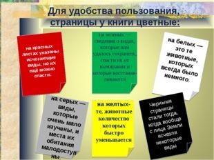 Для удобства пользования, страницы у книги цветные: на красных листах указаны
