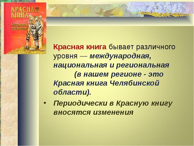 Красная книга бывает различного уровня — международная, национальная и регион...