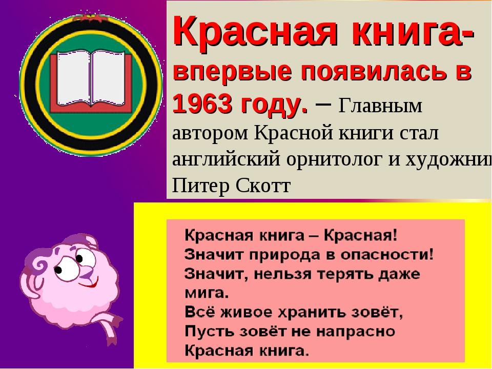 Красная книга- впервые появилась в 1963 году. – Главным автором Красной книги...