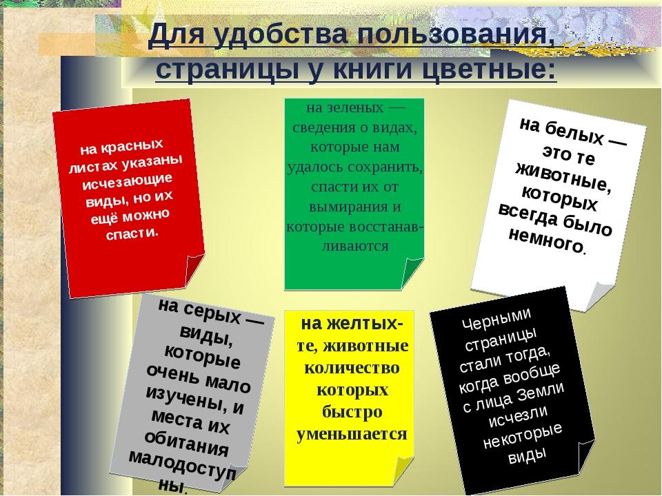 страницы красной книги россии что означает каждый цвет презентация декоративному