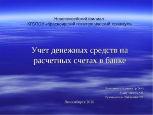 Новоенисейский филиал КГБПОУ «Красноярский политехнический техникум» Учет ден