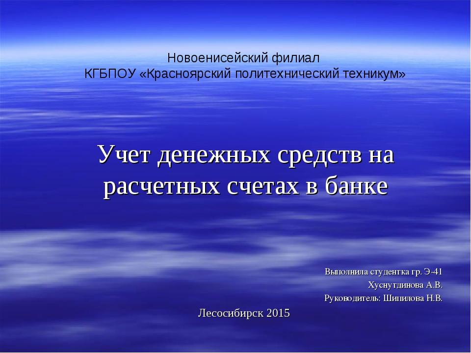 Новоенисейский филиал КГБПОУ «Красноярский политехнический техникум» Учет ден...