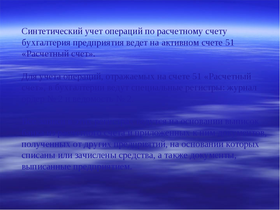 Синтетический учет операций по расчетному счету бухгалтерия предприятия ведет...