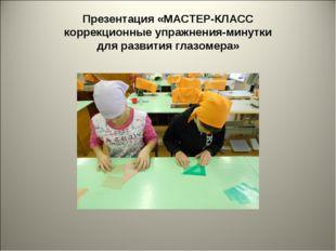 Презентация «МАСТЕР-КЛАСС коррекционные упражнения-минутки для развития глаз