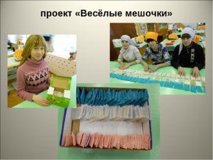 проект «Весёлые мешочки»