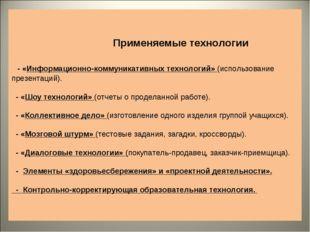 Применяемые технологии  - «Информационно-коммуникативных технологий» (испол