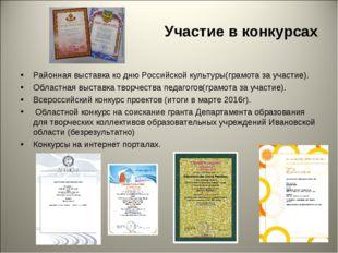Участие в конкурсах Районная выставка ко дню Российской культуры(грамота за у