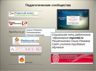 Педагогические сообщества Ольга Ремовна Решетникова Личная страница Социальна