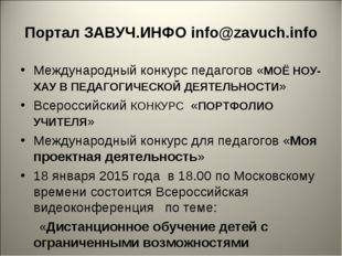 Портал ЗАВУЧ.ИНФО info@zavuch.info Международный конкурс педагогов «МОЁ НОУ-Х