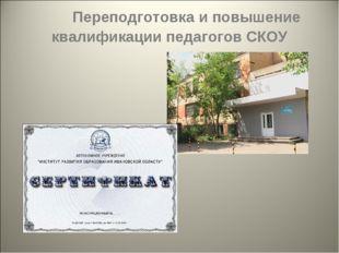 Переподготовка и повышение квалификации педагогов СКОУ
