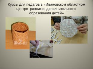 Курсы для педагов в «Ивановском областном центре развития дополнительного обр
