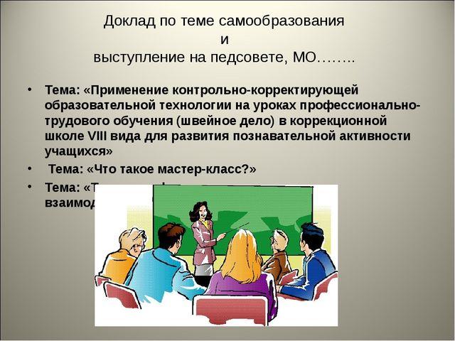 Доклад по теме самообразования и выступление на педсовете, МО…….. Тема: «Прим...