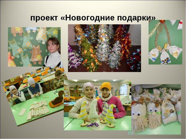 проект «Новогодние подарки»