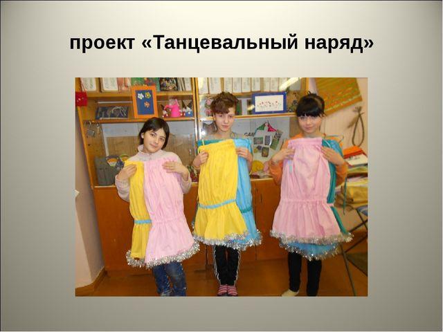 проект «Танцевальный наряд»