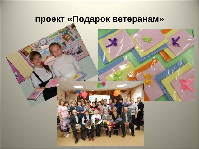 проект «Подарок ветеранам»