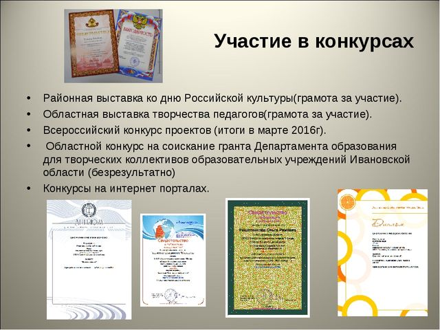 Участие в конкурсах Районная выставка ко дню Российской культуры(грамота за у...